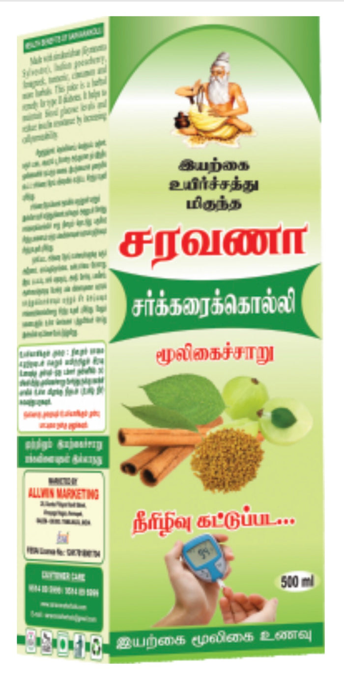 Sarkarikolli herbal juice (control Diabetes)