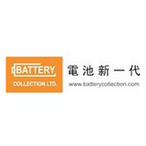 Battery Collection