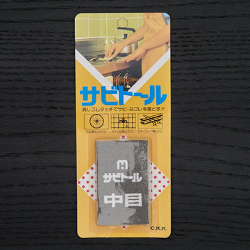 Sabitoru Rust Eraser Medium
