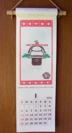 2020 Scroll Calendar Handmade Japanese Paper