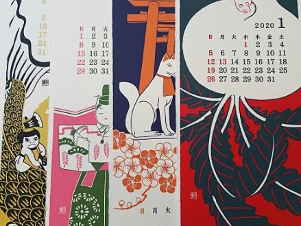 2020 Washi Wall Calendar Seasons