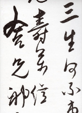 Hanji Patterns: Hanja on White-HCH-3
