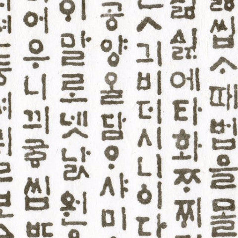 Hanji Patterns: Hangeul on White-HCH-1