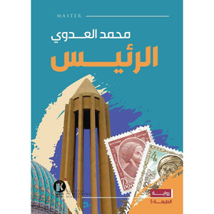 الرئيس-BookBuzz.com