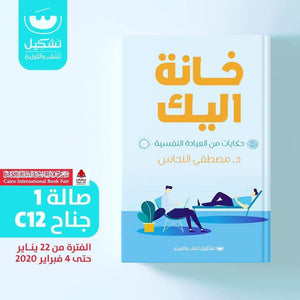 خانة-اليك- BookBuzz