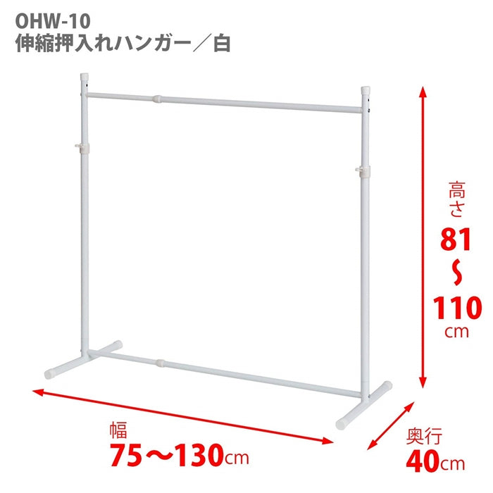 Adjustable Clothes Hanger OHW-10