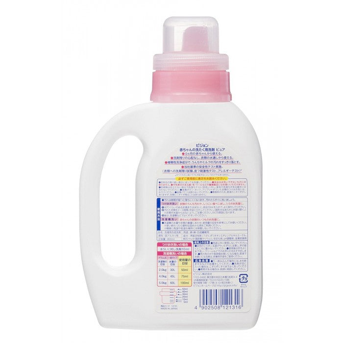 Pigeon Baby Laundry Detergent Pure 800ml Bottle (JP)
