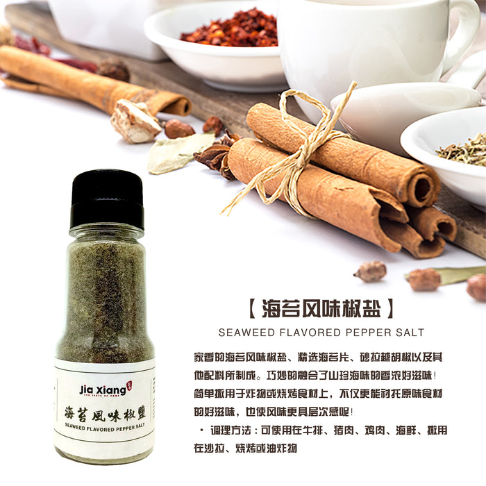Jia Xiang Seaweed Flavored Pepper Salt