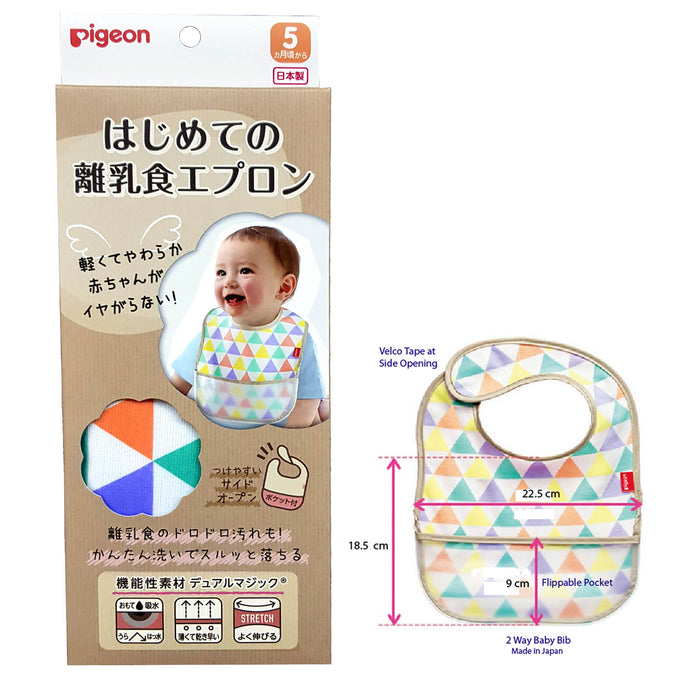 Pigeon 2-Way Baby Bib - Flag Design