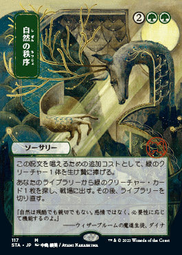 Natural Order (Japanese Etched Foil) [Strixhaven Mystical Archive] | Robs MTG Auctions