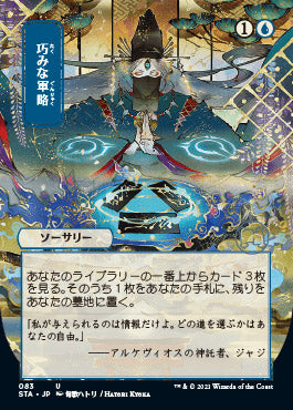 Strategic Planning (Japanese) [Strixhaven Mystical Archive] | Robs MTG Auctions