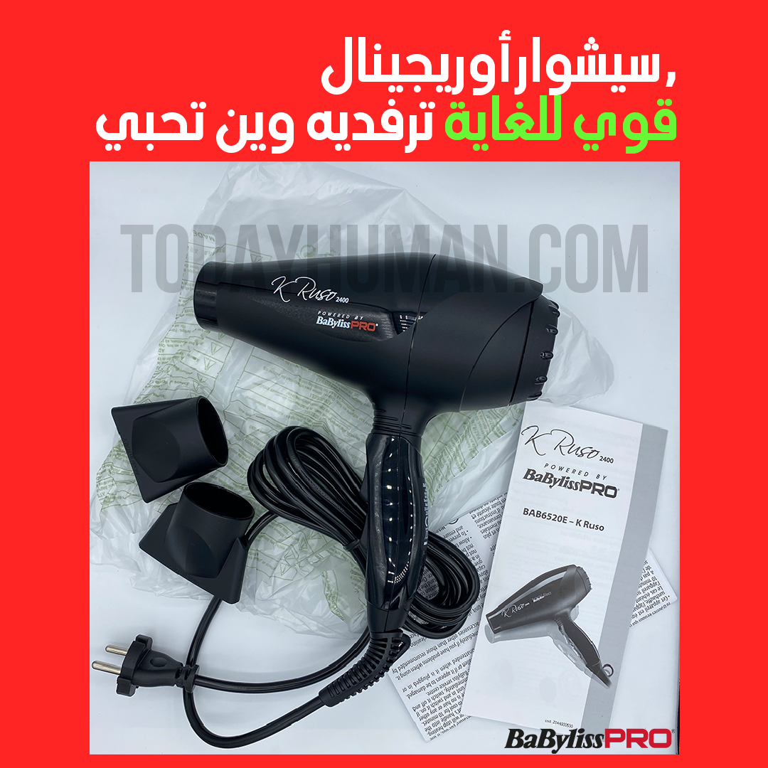 babyliss k russo todayhuman algerie dz made in italy achat