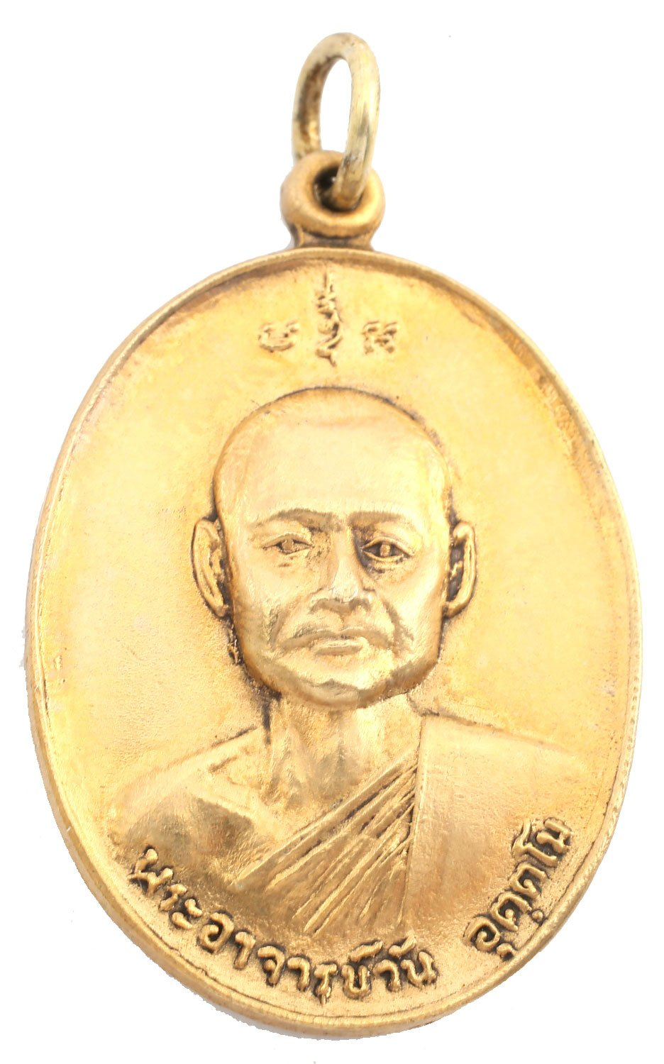 SIAMESE BUDDHIST MONK MEDAL