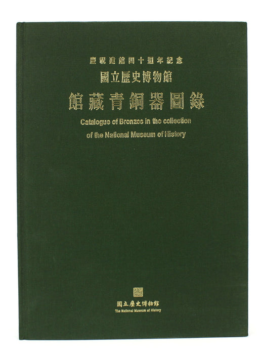 catalogue_of_bronzes_in_the_collection_of_the_national_museum_of_history_img_6179
