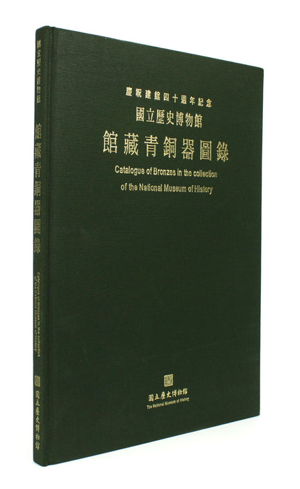 Catalogue of Bronzes in the Collection of the National Museum of History