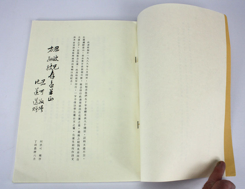 Collection of Calligraphy 可居墨趣 by 何思可,熊化蓮