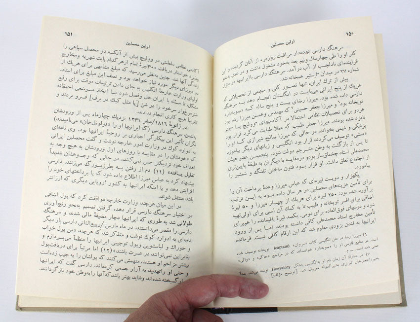 The Persians Amongst the English by Denis Wright, Rare signed 1st edition 2 volume set in Persian - Farsi.