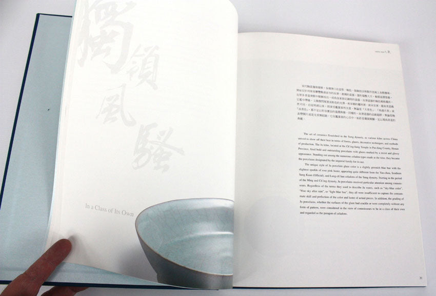 Grand View: Special Exhibition of Ju Ware from the Northern Sung Dynasty