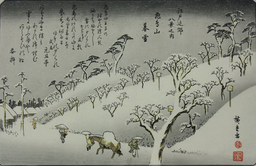 utagawa_hiroshige_evening_snow_on_asuka_hill_from_the_series_eight_views_of_the_environs_of_edo_1835_img_6506