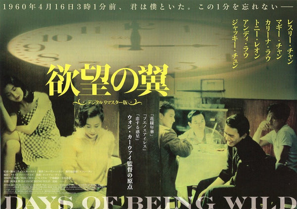 DAYS OF BEING WILD B5 CHIRASHI VINTAGE MOVIE POSTER