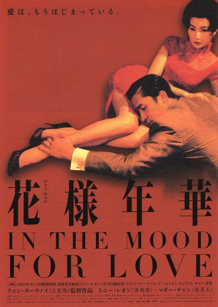 IN THE MOOD FOR LOVE B5 CHIRASHI VINTAGE MOVIE POSTER
