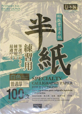 Daiso 100 sheets Japanese Chinese Calligraphy Rice Paper, Box of 10 Packs