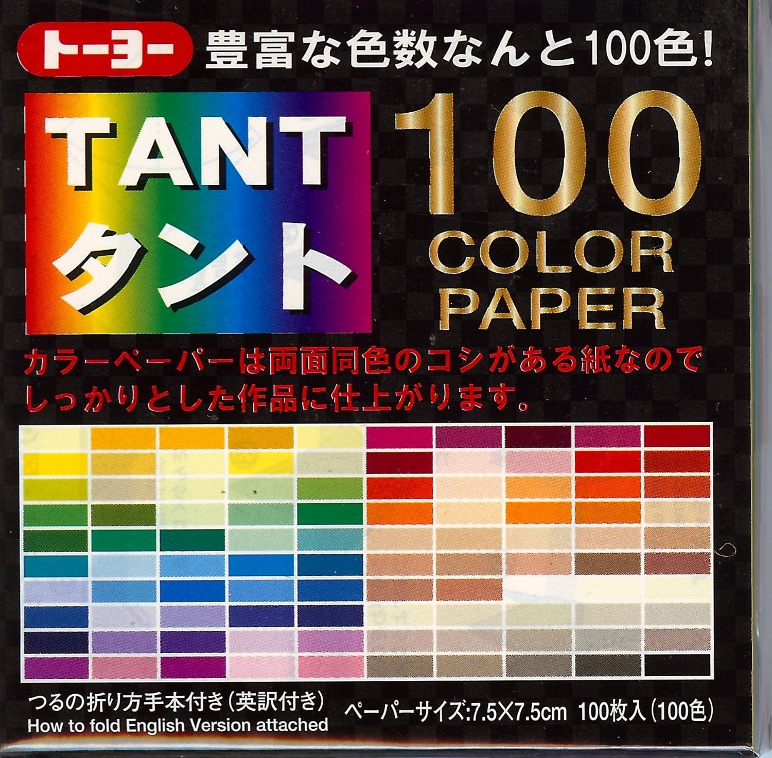 "Tant Origami Paper 100 Colors 3"" x 3"""
