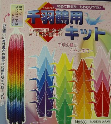 Toyo Thousand Cranes Origami Paper Kit