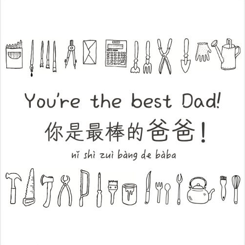 Father's Day with Tools Activity Sheet