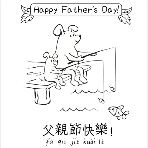 Father's Day Fishing Activity Sheet