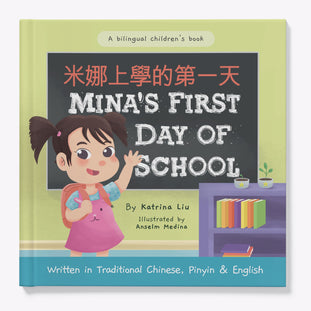 Mina's First Day of School Traditional Chinese children's book by Katrina Liu