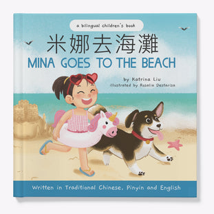 Mina Goes to the Beach in Traditional Chinese children's book by Katrina Liu