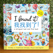 I found it! Traditional Chinese children's book by Katrina Liu
