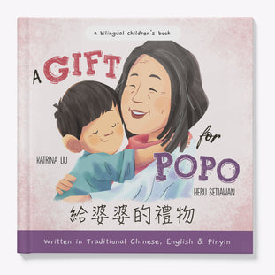 A Gift for Popo in Traditional Chinese children's book by Katrina Liu