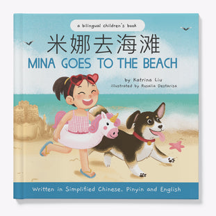 Mina Goes to the Beach in Simplified Chinese children's book by Katrina Liu