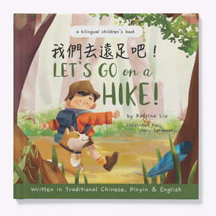 Let's go on a hike! Traditional Chinese children's book by Katrina Liu