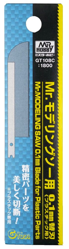 Mr. Hobby Extra Fine 0.1mm Blade for Mr Modeling Saw (GT-108)