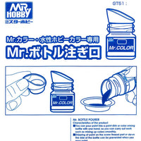 Mr. Hobby Spout for Mr. Hobby Paints