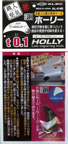 ALEC Holly Line Engraver t0.1 (0.1mm)