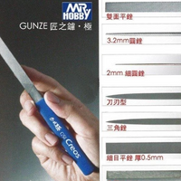 Mr. Hobby File - Flat Type (4 sided blade 0.5mm)