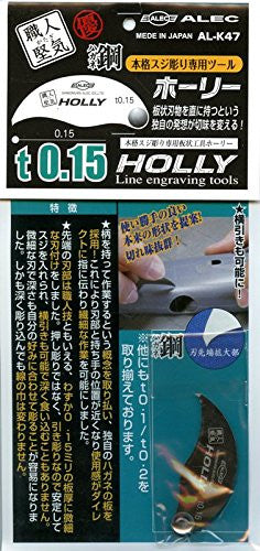 Shimomura ALEC Holly Line Engraver t0.15 (0.15mm)