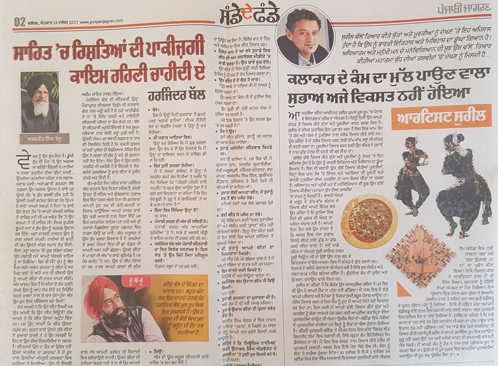 Article in Punjabi Jagran on 24 December 2017 about me and my Artwork.