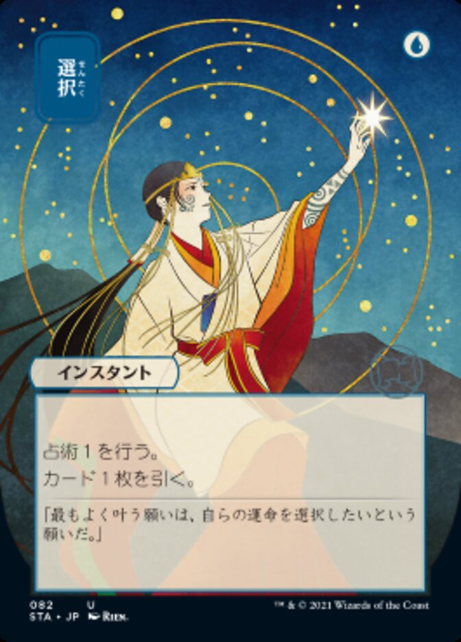 Opt (Japanese) [Strixhaven Mystical Archive]