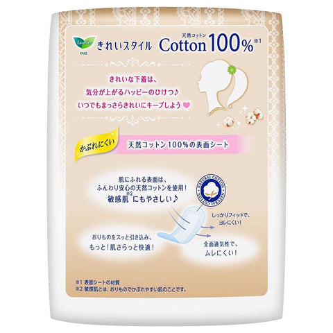 Laurier 100% Cotton Pantyliner 50 pads