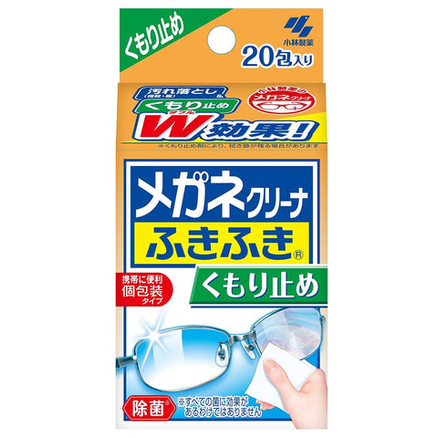 Kobayashi Anti Fog Wipes 20 packs