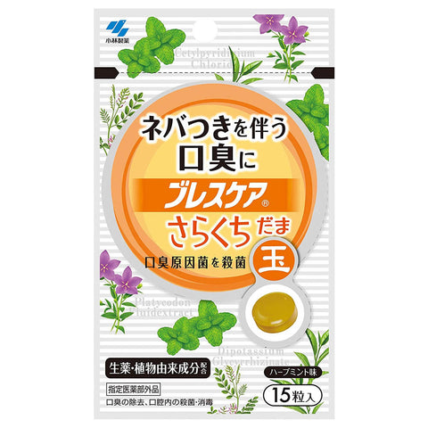 Kobayashi Breath Care Herbal Candy 15 tablets