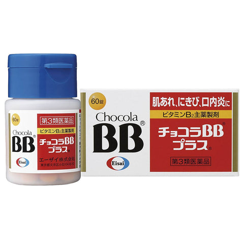 Chocola BB Plus 250 tablets