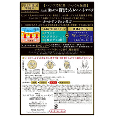 Utena Premium Puresa Golden Jelly Mask - Collagen 3 sheets