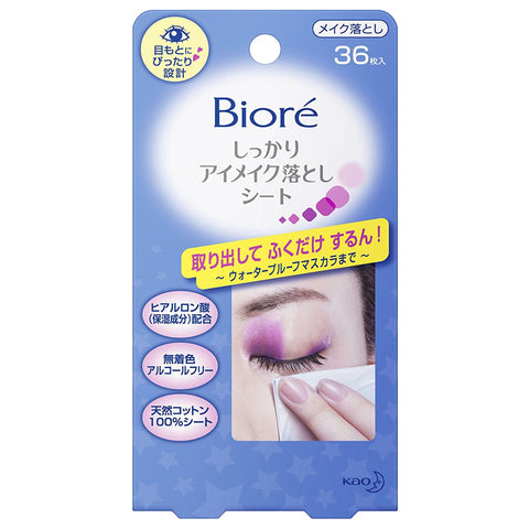 Biore Eye Makeup Remover Wipes 36 sheets