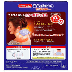 Kao MegRhythm Good Night Unscented Steam Neck Pad 12 sheets